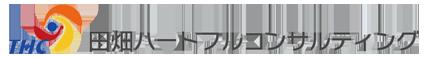 田畑ハートフルコンサルティング