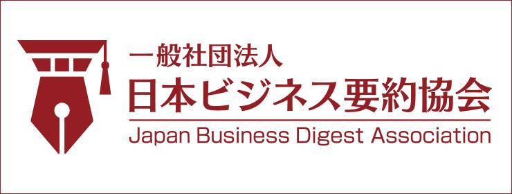 日本ビジネス要約協会ホームページへ